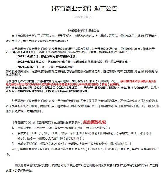 腾讯游戏《传奇霸业手游》发布退市公告