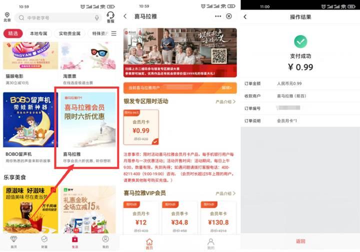 中国银行老用户0.99元开喜马拉雅会员月卡