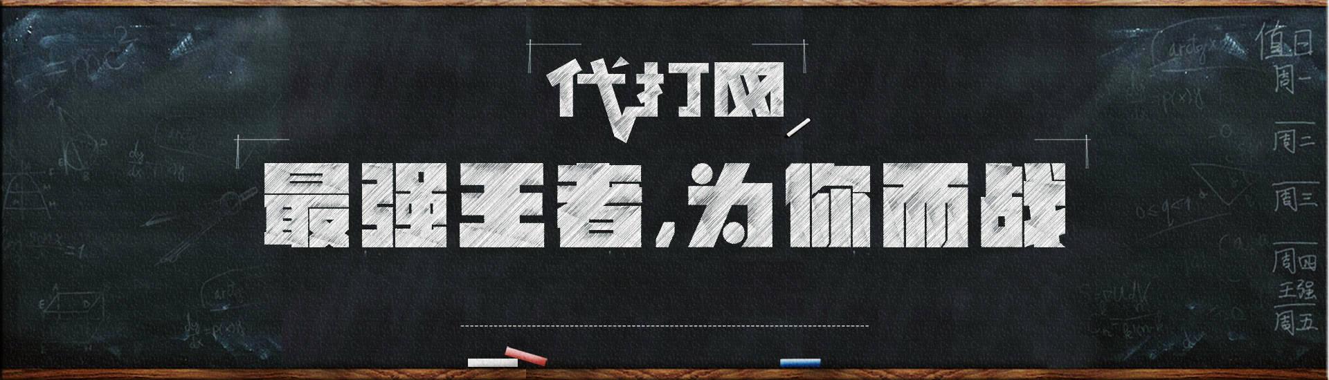 王者代打网(中华软件库旗下)-代练协议