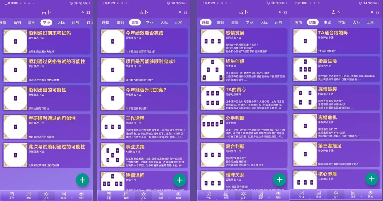 塔罗牌占卜v3.9.4-手机号登录就是会员