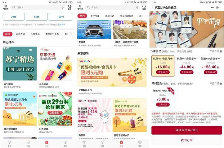 中国银行APP 5元购各大视频会员月卡 亲测秒到