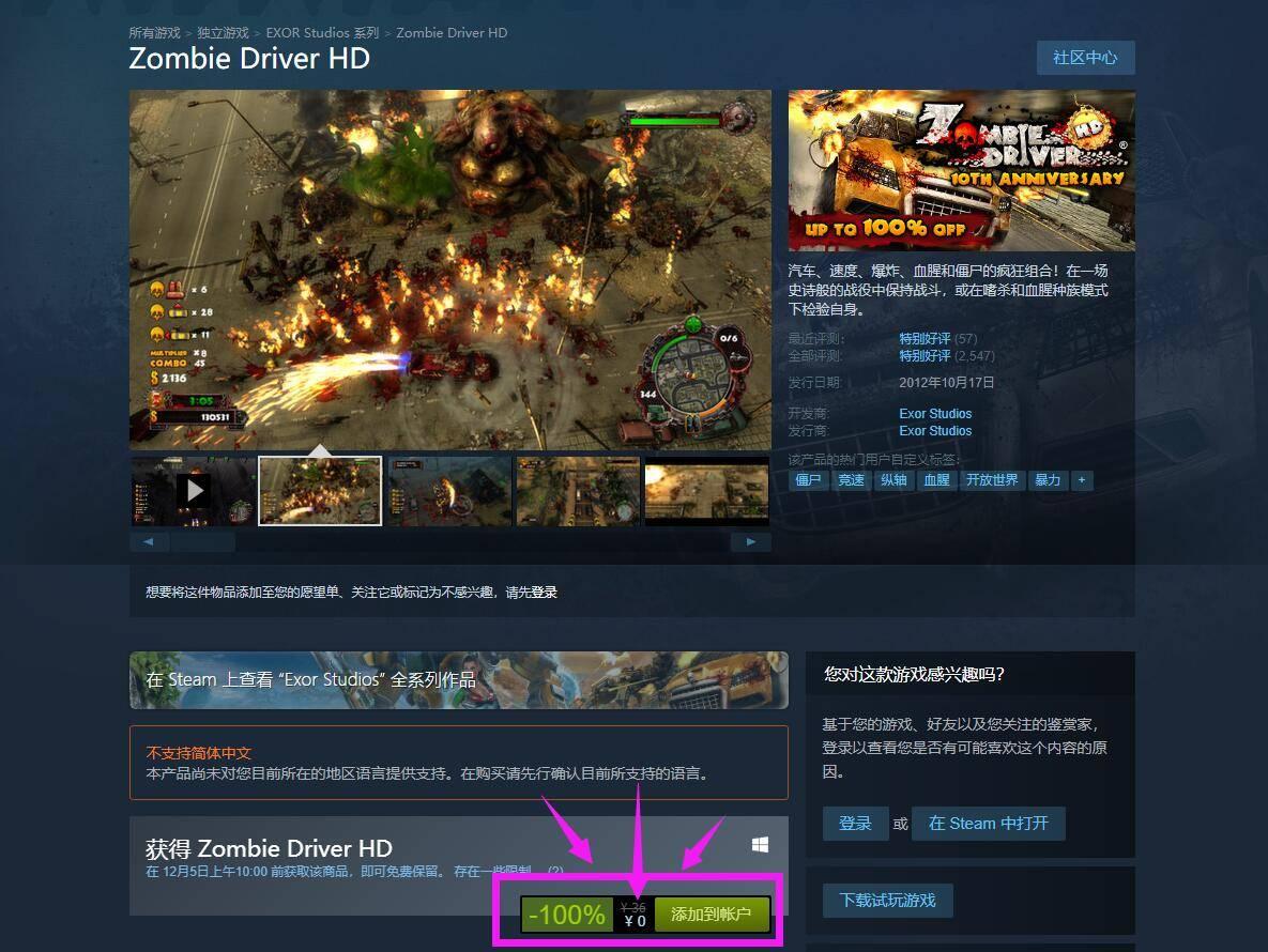 Steam《Zombie Driver HD 僵尸车手高清版》