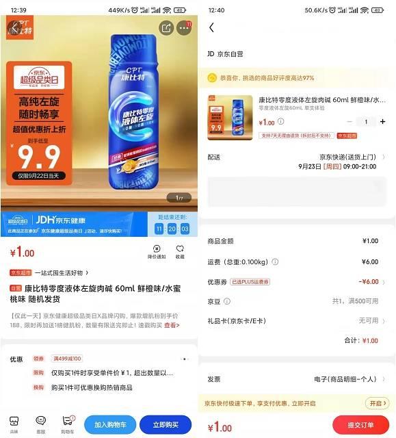京东PLUS用户1元购康比特零度液体左旋肉碱