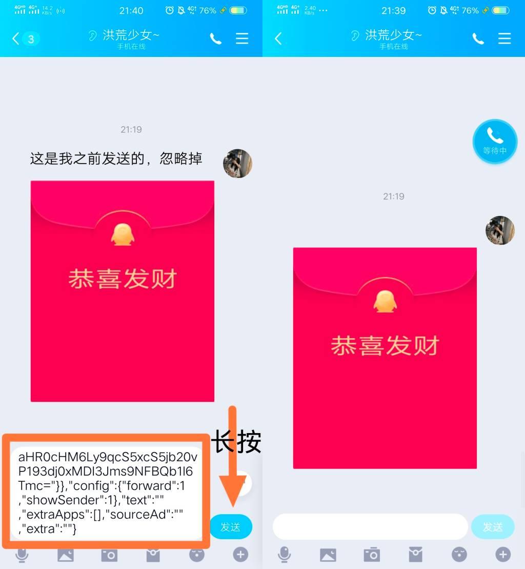 利用QQ红包,引流方法-星梦博客网