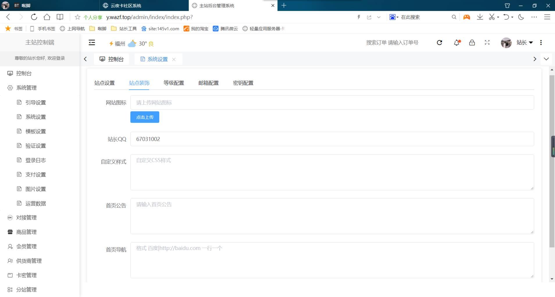 云夜卡社区5.1系统
