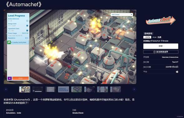 Epic免费领取电脑游戏《自动机器大厨》