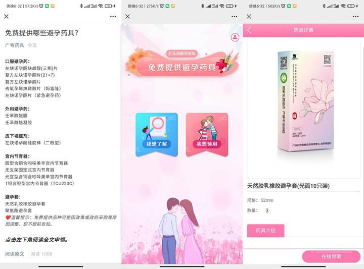 广东地区免费领取30只避孕套 包邮发货