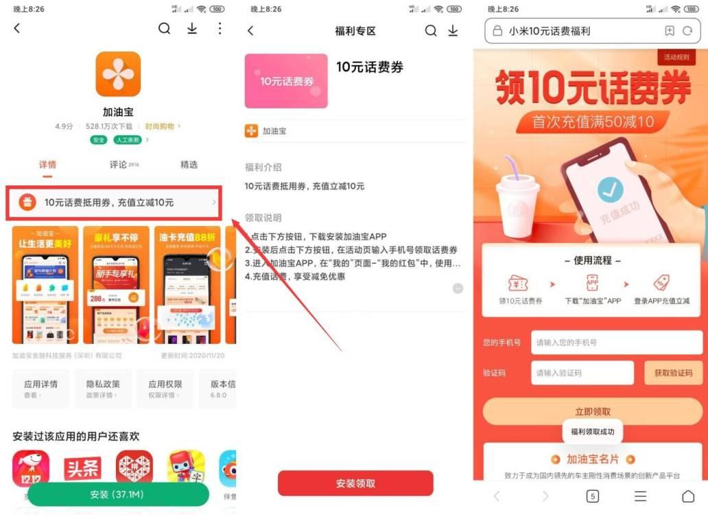"""小米手机应用商店搜索""""加油宝""""领话费券->下载会有10元话费券 充值50可用!"""