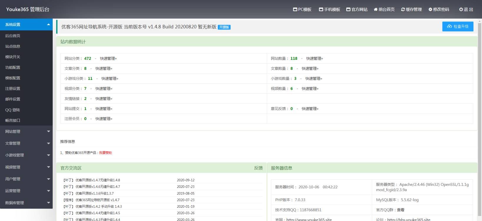 优客365网站分类导航系统源码开源版 v1.4.8插图1