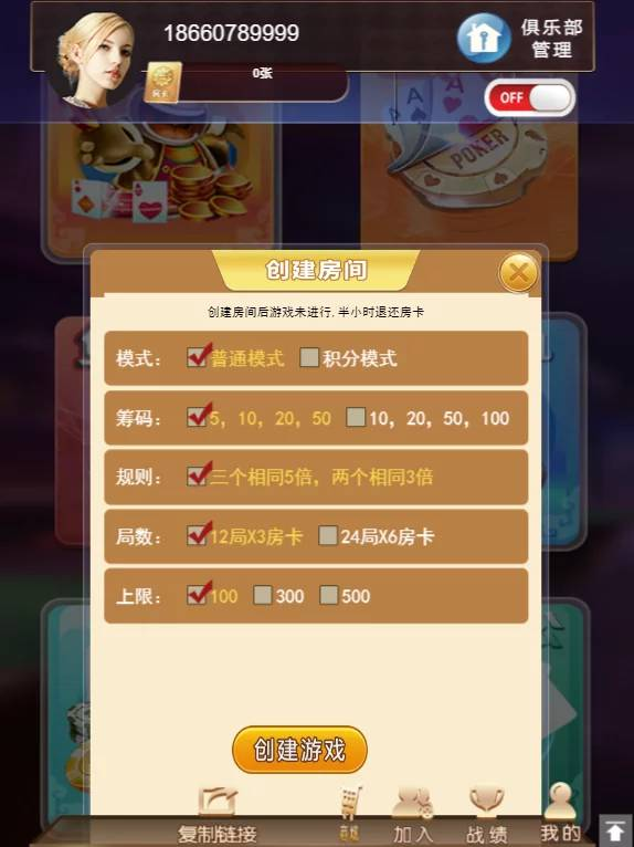 小苏H5大联盟4.0版本棋牌游戏源码/带机器人/带教程/可封装APP插图5