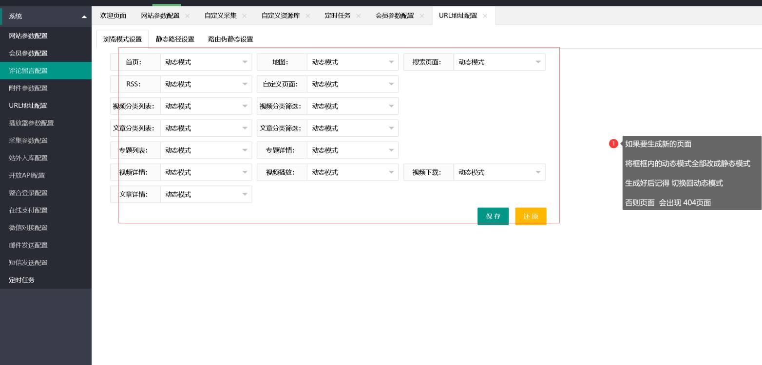 苹果cms V10 麻豆中文二开 视频 图片 小说网站源码模板插图2
