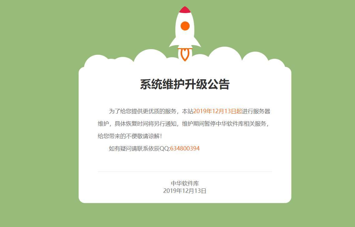 网站技术日常系统维护HTML模板公告源代码