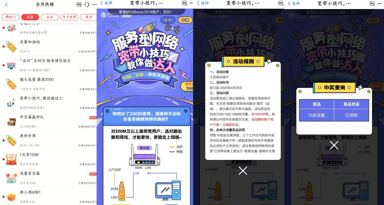 江苏中国移动掌上营业厅免费领取5G流量-亲测2G秒到(非100%中奖)