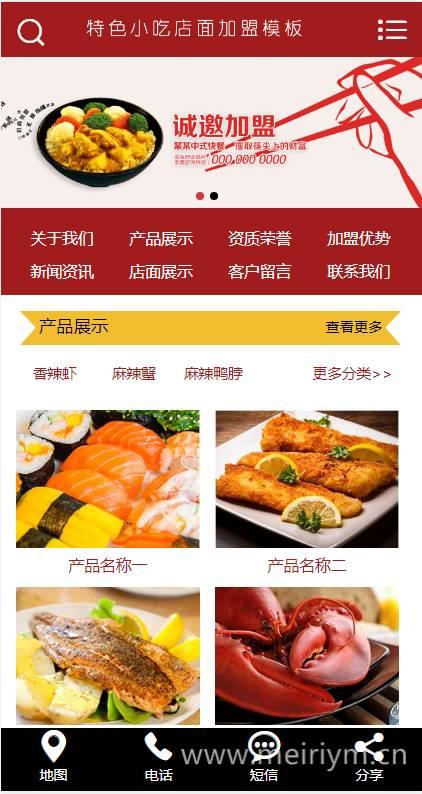 易优cms特色美食小吃加盟店网站模板源码 带手机端带后台插图2