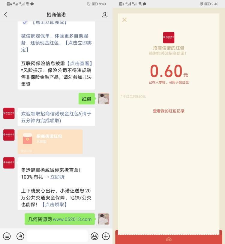 """【薅羊毛】""""招商信诺""""公众号领取现金红包"""