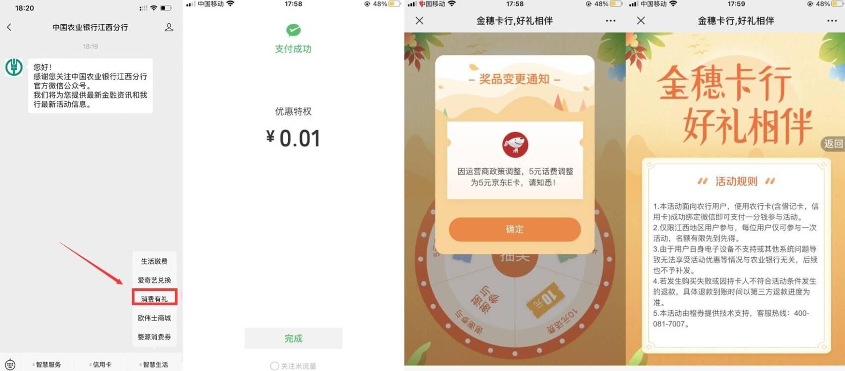 """微信关注公众号""""中国农业银行江西分行""""10元话费"""
