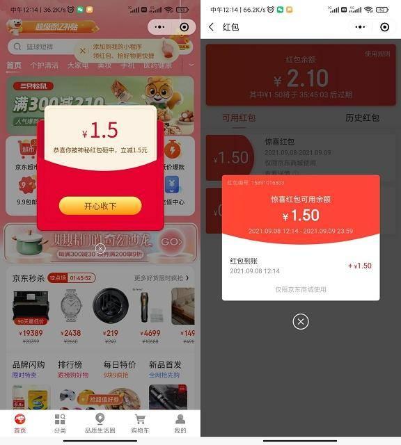 新一期免费领取1.5元京东无门槛购物红包