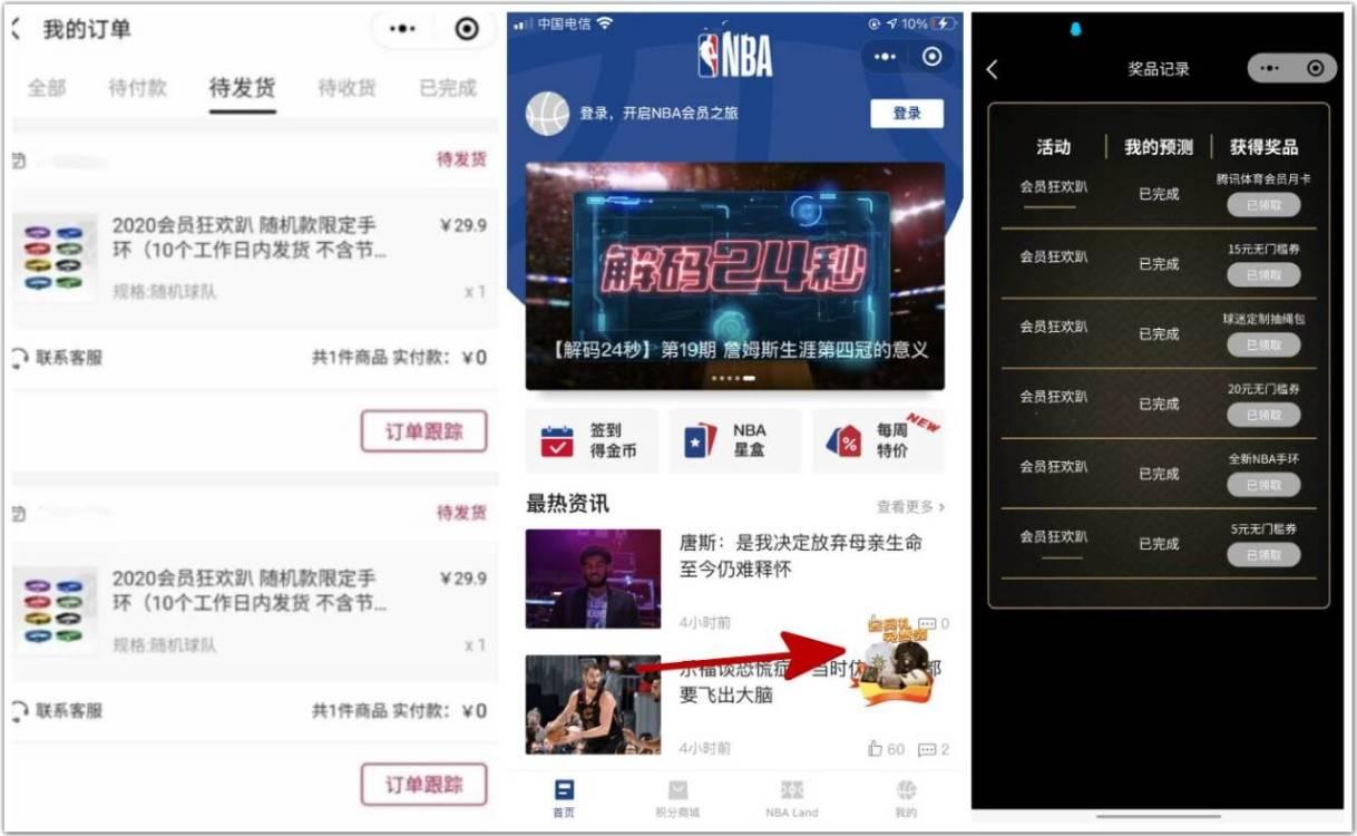 NBA免费0元手环或福袋等-几何资源网-薅羊毛-QQ业务乐园,提供QQ技术网站,资源网,源码网,最新资讯!