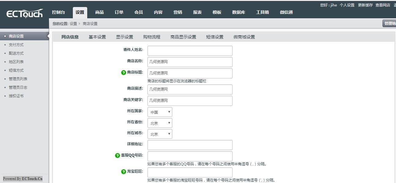 最新运营级轻量化商城源码-几何资源网-薅羊毛-QQ业务乐园,提供QQ技术网站,资源网,源码网,最新资讯!
