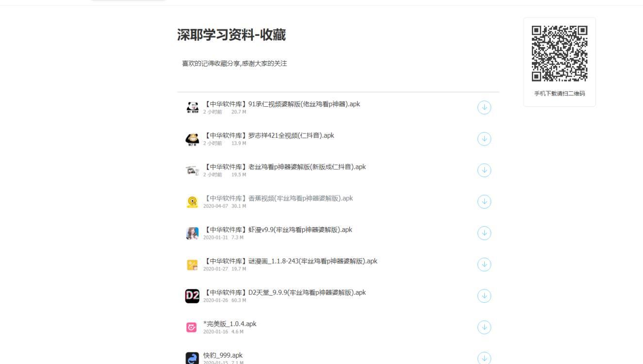 中华软件库蓝奏云软件库开放访问