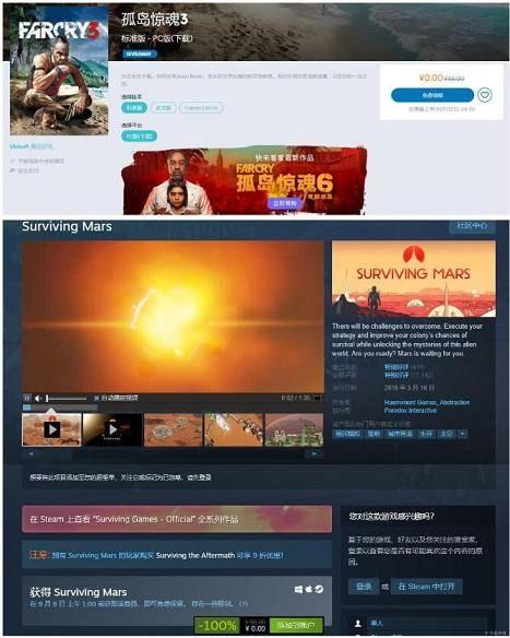 免费领取两款电脑游戏《孤岛惊魂3》《火星求生》