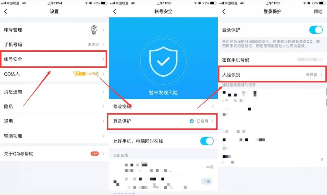 QQ推出人脸识别保护功能-妈妈再也不怕QQ被盗了