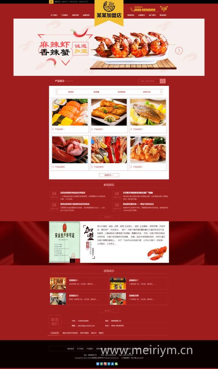 易优cms特色美食小吃加盟店网站模板源码 带手机端带后台插图1