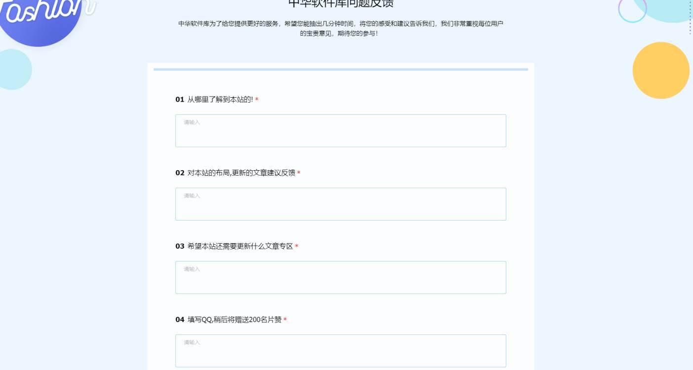 中华软件库站点问题信息反馈网址