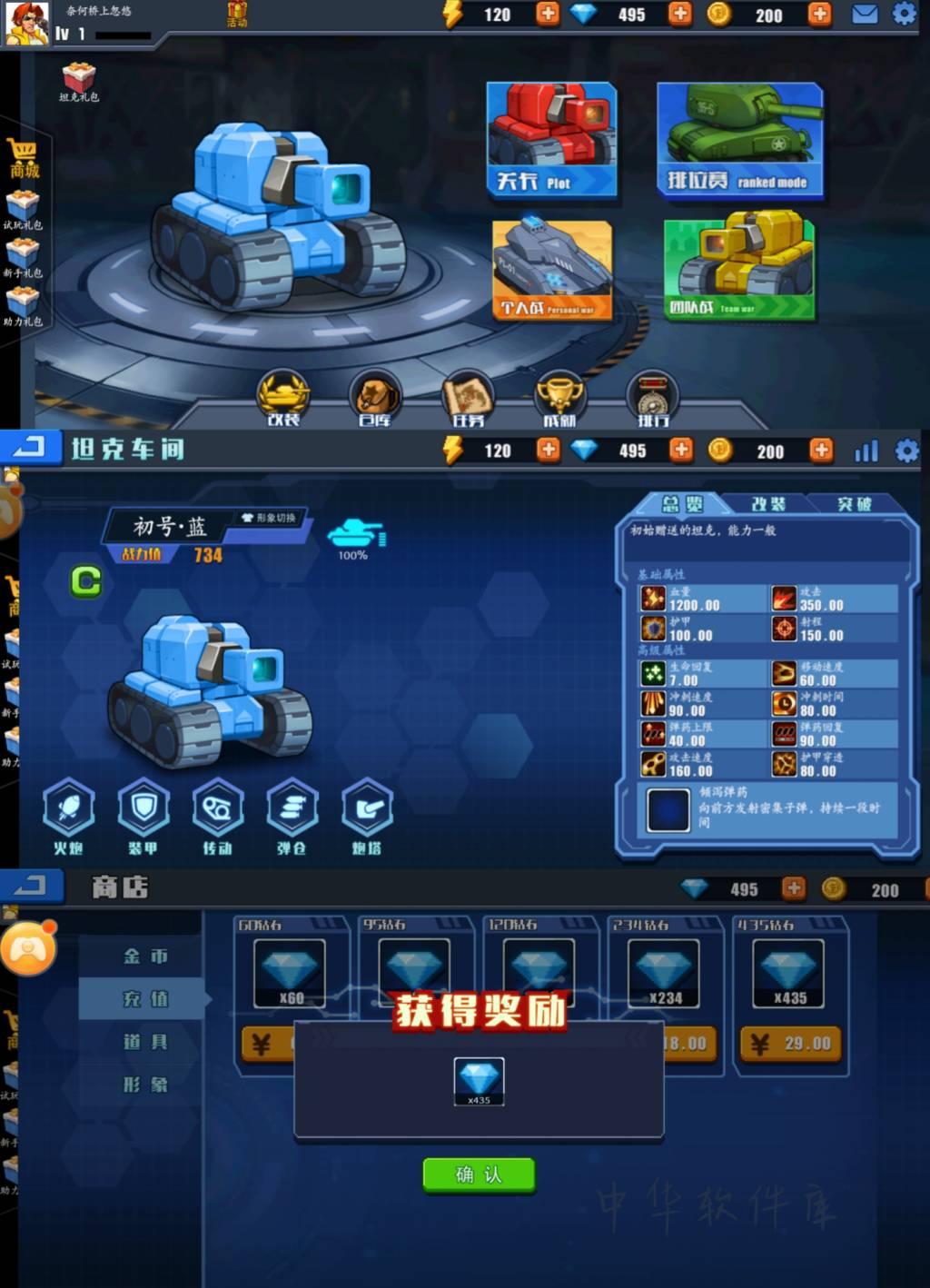 小坦克大作战v1.0.9直接购买-依辰破解版