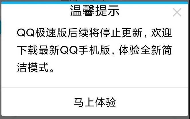 手机QQ极速版,正式停更!
