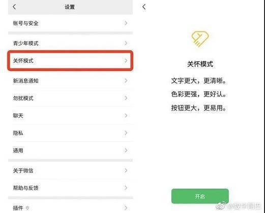 """微信8.0.14内测版更!新增""""老年模式"""""""