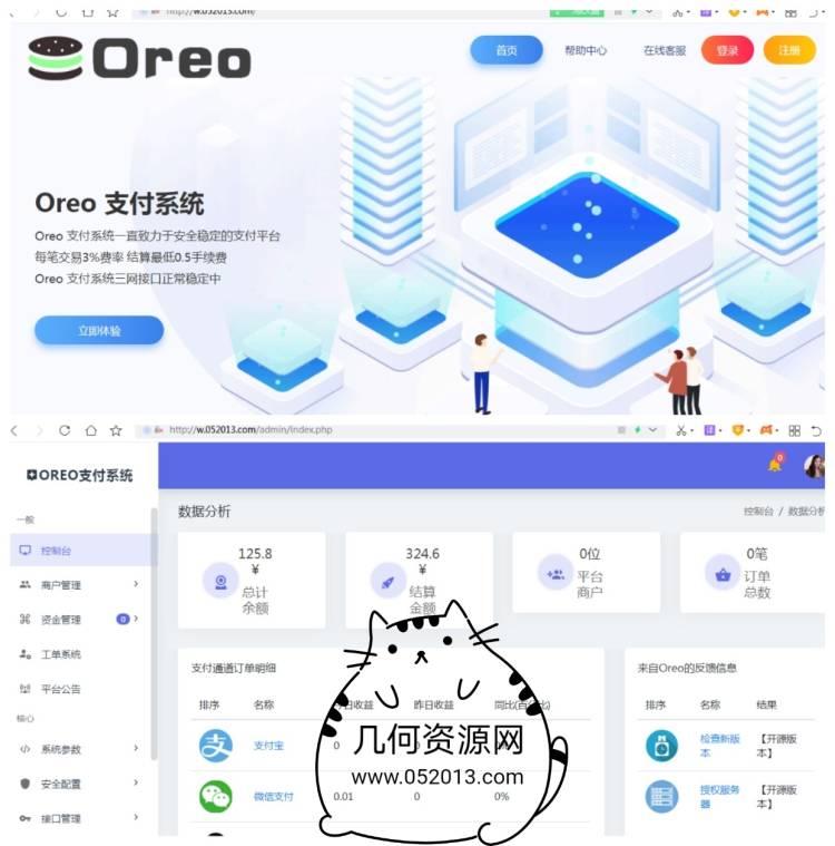 Oreo易支付网站源码_源码网_资源网_资源分享