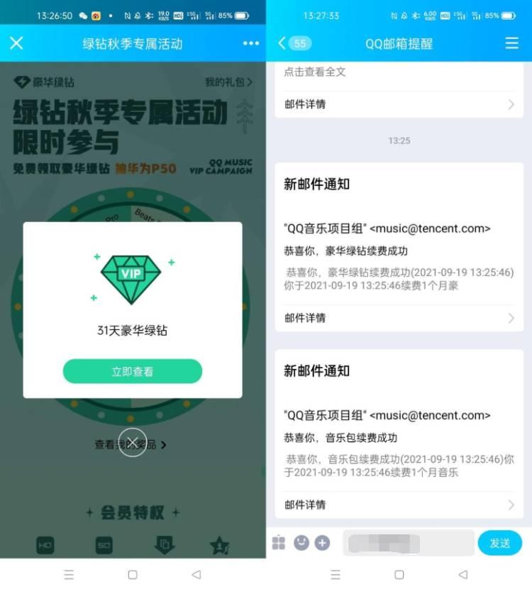 QQ音乐部分用户领1个月绿钻