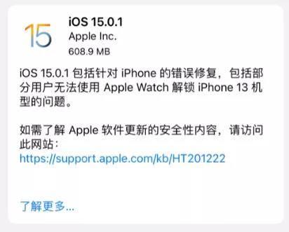 苹果紧急更新!建议升级