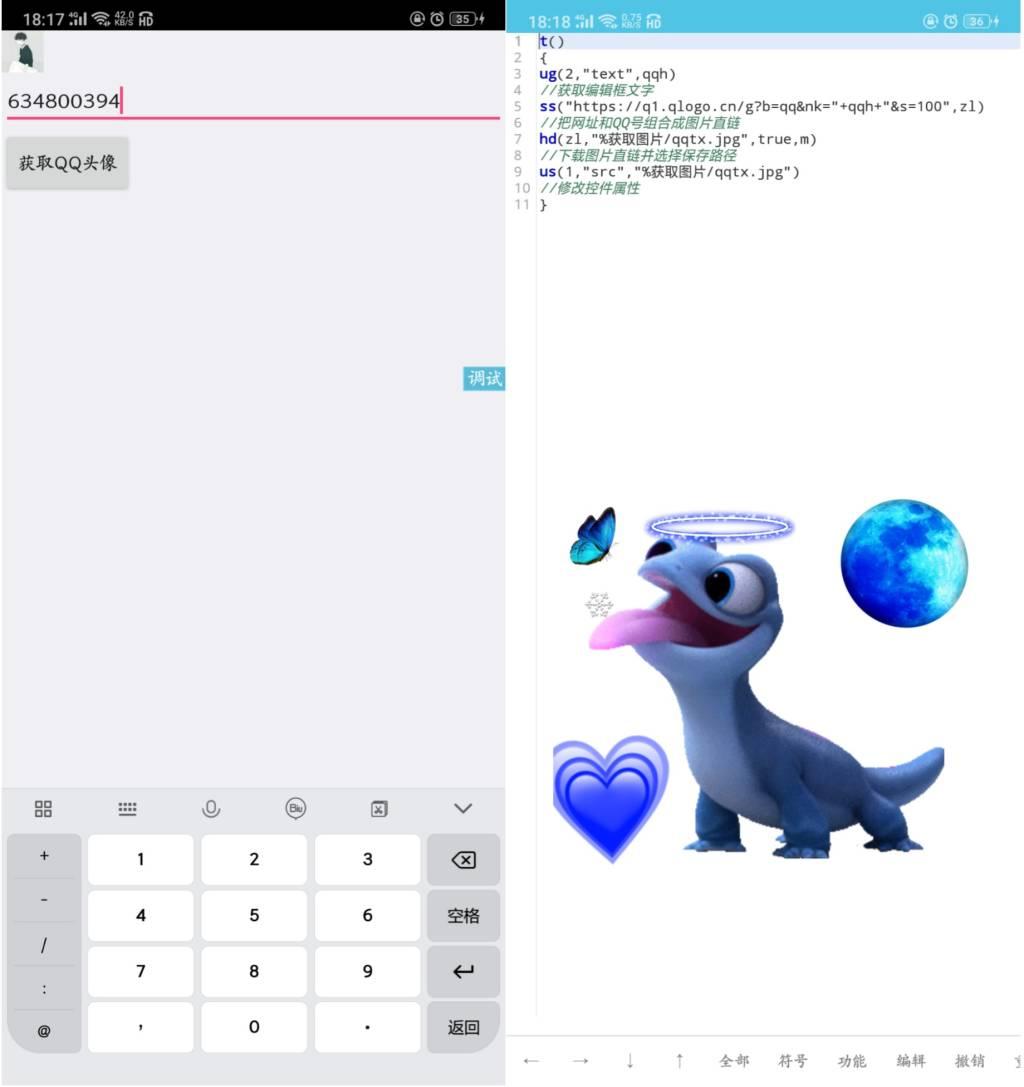IAPP获取QQ头像源代码-内容布局自行修改