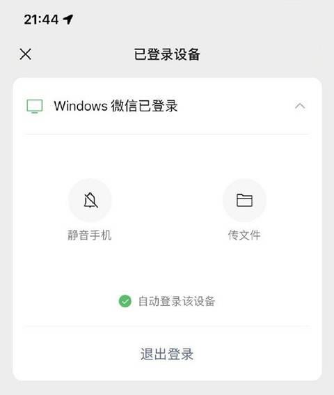 PC端微信即将上线自动登录 无需扫码登录