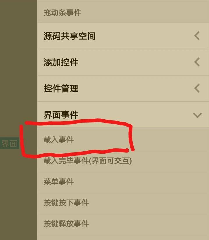 iApp转跳界面增加动画效果