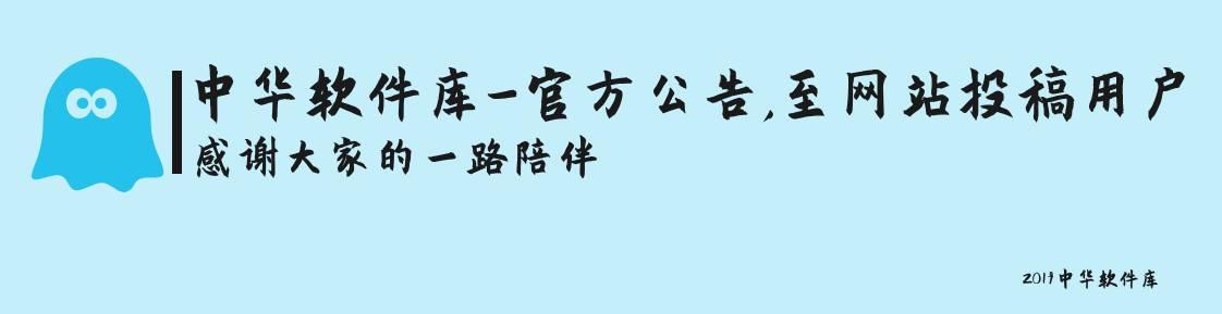 中华软件库-至网站投稿用户(感谢大家的一路陪伴)