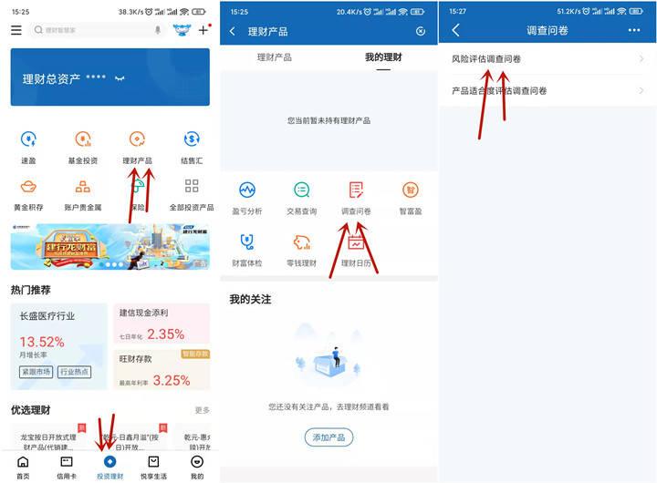 中国建设银行完成风险评估领取10元话费