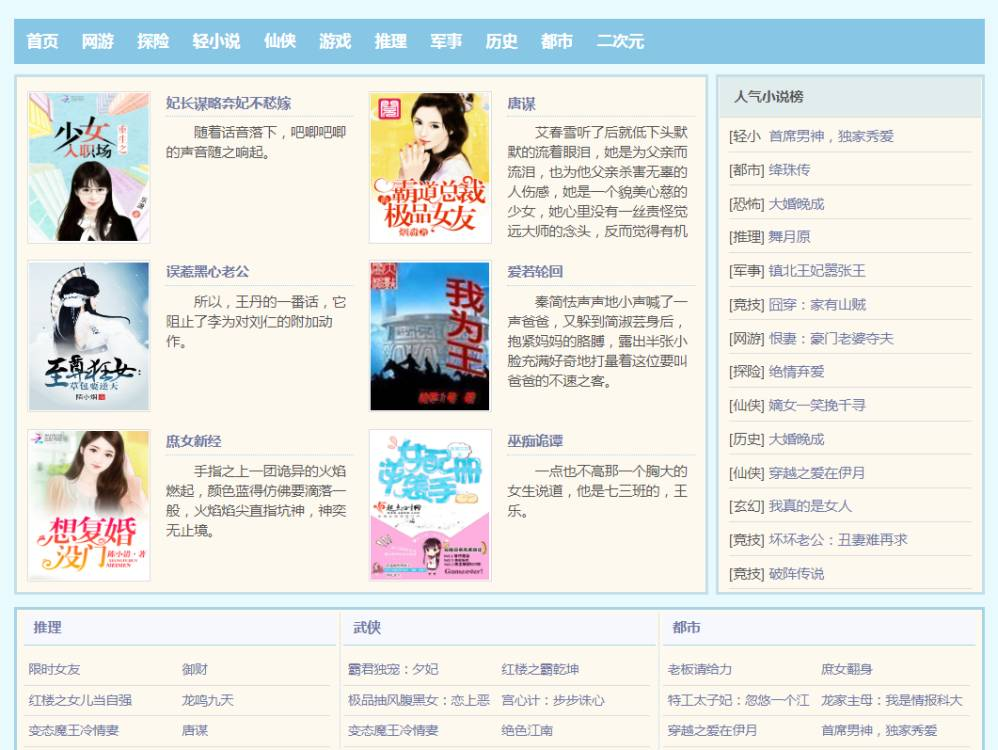 小霸王万能站群蜘蛛池网站源码V6.3破解无限制版插图3
