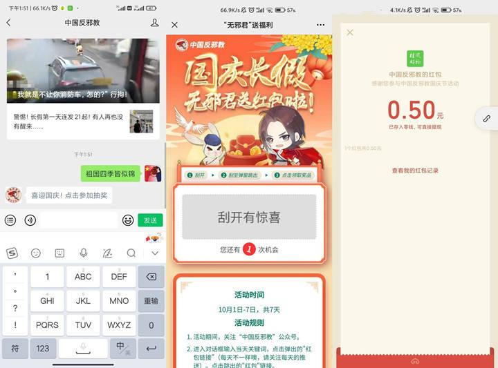 亲测5元 中国反邪教公众号抽随机现金红包