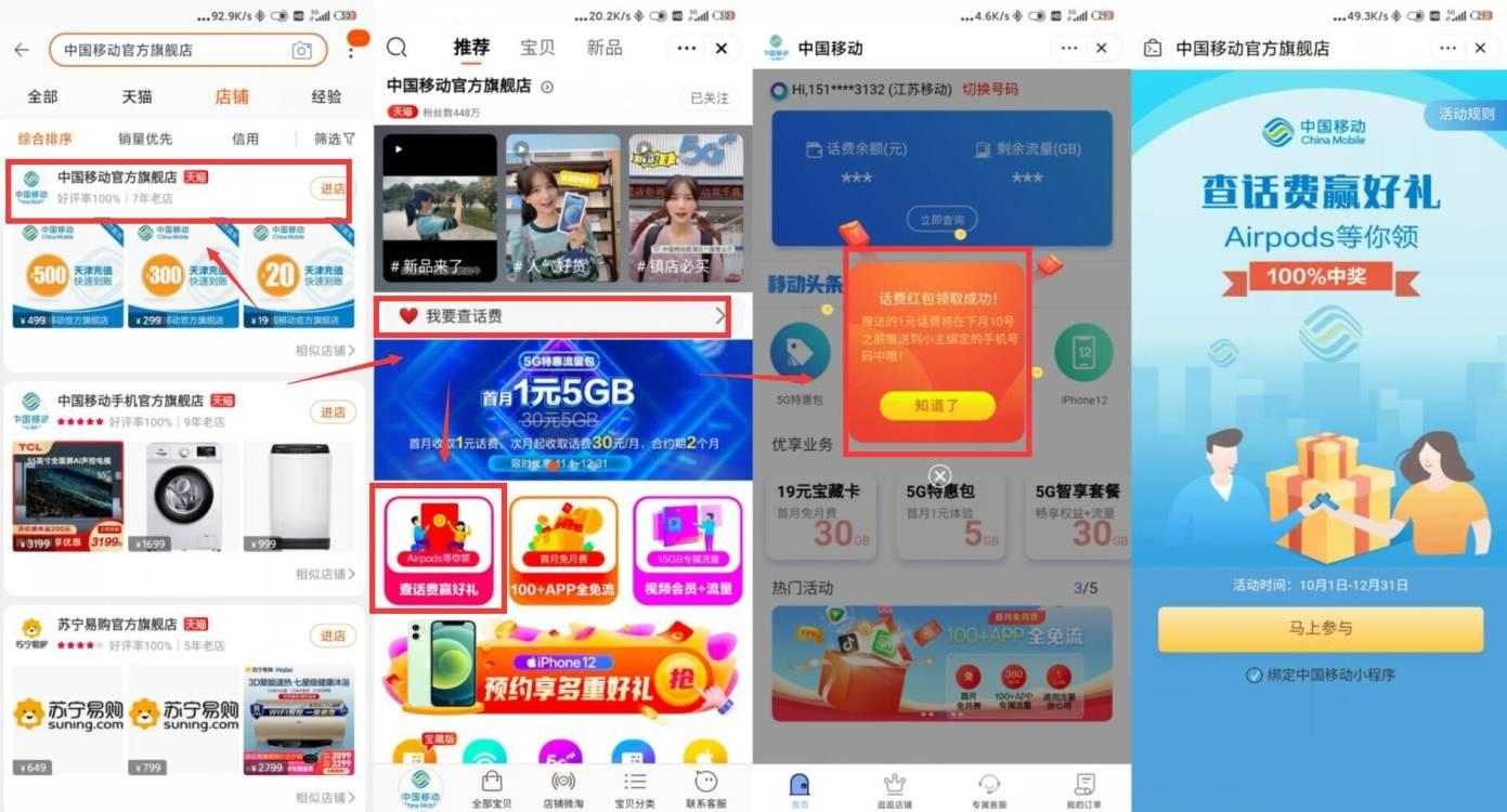 【移动用户领1元话费】中国移动官方旗舰店