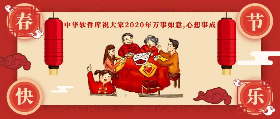 中华软件库祝大家2020新春佳节喜气洋洋