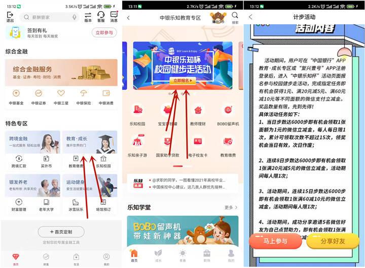 中国银行完成步数目标领1-35元微信立减金