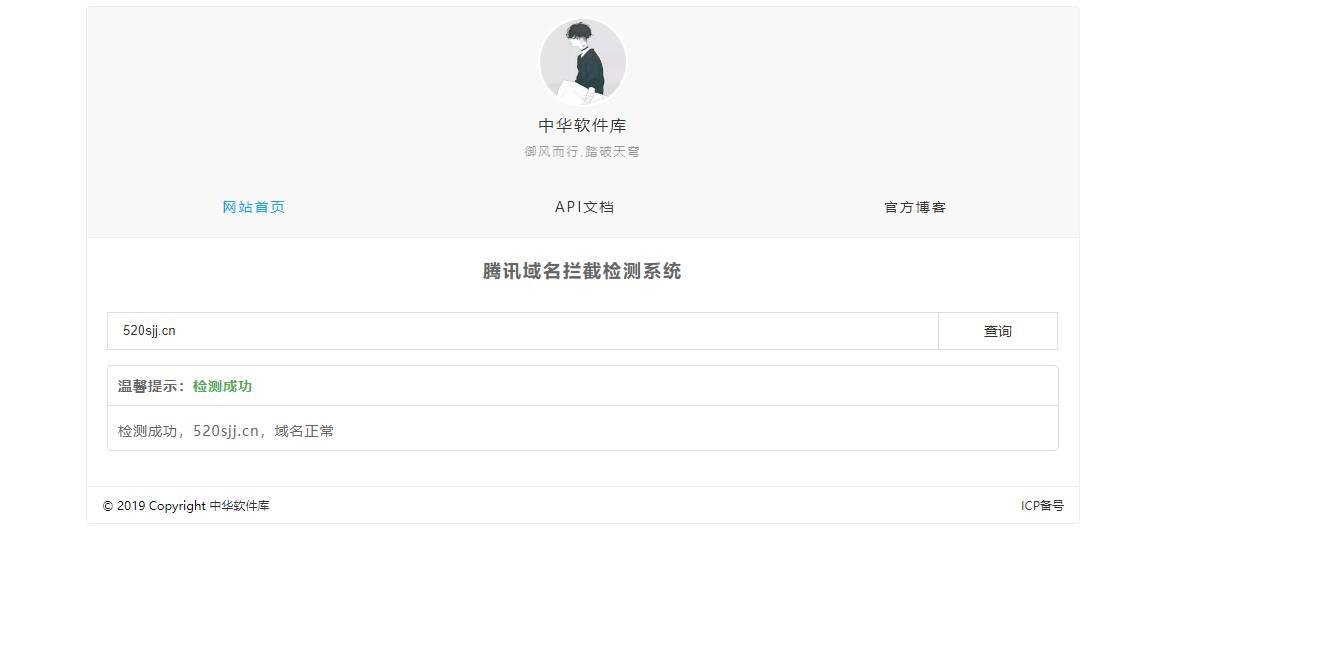 腾讯域名是否被QQ拦截检测系统网站源码