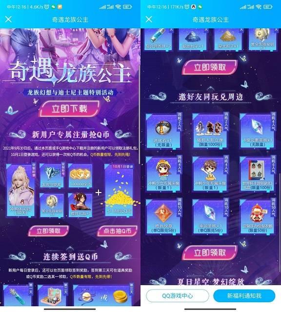 龙族幻想手游新人注册登录领5Q币 限量发放