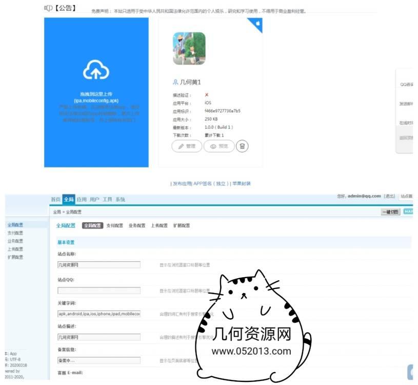 一键IOS封装APP分发平台网站源码-几何资源网-薅羊毛-QQ业务乐园,提供QQ技术网站,资源网,源码网,最新资讯!