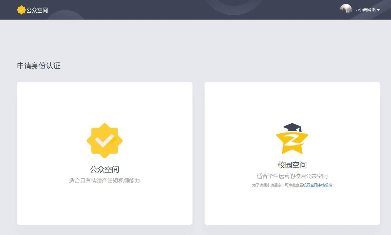QQ空间申请认证公众空间又开启了-星梦博客网