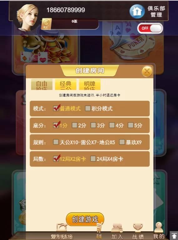 小苏H5大联盟4.0版本棋牌游戏源码/带机器人/带教程/可封装APP插图3