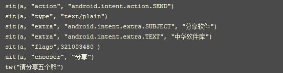 iApp软件分享内容文本源代码